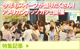 特集記事/イベントレポート「今年もスイーツが盛りだくさん! アメリカンナッツカフェ開催」