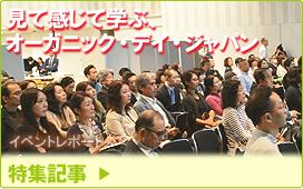 特集記事/イベントレポート:見て感じて学ぶ、オーガニック・デイ・ジャパン