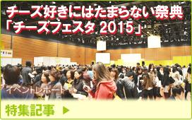 特集記事/イベントレポート:チーズ好きにはたまらない祭典「チーズフェスタ2015」