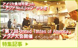 """特集記事/イベントレポート:アメリカ食材を使った""""アジアNo.1シェフ""""が決定!「第2回United Tastes of America」アジア大会開催"""