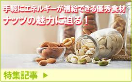 特集記事/手軽にエネルギーが補給できる優秀食材 ナッツの魅力に迫る!
