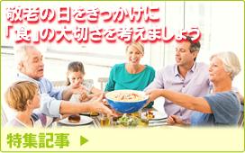 特集記事/敬老の日をきっかけに「食」の大切さを考えましょう
