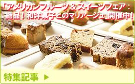 特集記事/「アメリカンフルーツ&スイーツフェア:絶品!和洋菓子とのマリアージュ」開催中!