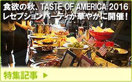 特集記事/「食欲の秋、TASTE OF AMERICA 2016 レセプションパーティが華やかに開催!
