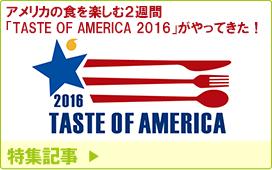 特集記事/アメリカの食を楽しむ2週間「TASTE OF AMERICA 2016」がやってきた!