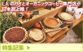 特集記事/L.A.のパイとオーガニックコーヒー専門店が日本初上陸!