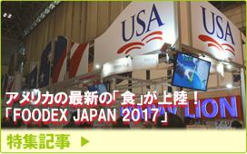 特集記事/アメリカの最新の「食」が上陸!「FOODEX JAPAN 2017」