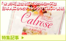 特集記事/「米」の可能性を広げるカルローズは日本人にもっとチャレンジしてほしい食材