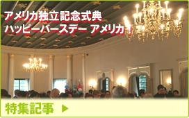 特集記事/アメリカ独立記念式典 ハッピーバースデー アメリカ!