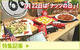 特集記事/イベントレポート 7月22日は「ナッツの日」!
