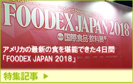 特集記事/アメリカの最新の食を堪能できた4日間「FOODEX JAPAN 2018」