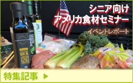 特集記事/シニア向けアメリカ食材セミナー(イベントレポート)
