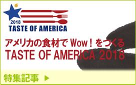 特集記事/アメリカの食材でWow!をつくる TASTE OF AMERICA 2018