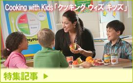 特集記事/Cooking with Kids 「クッキング ウィズ キッズ」