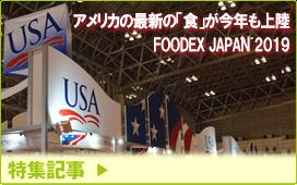 特集記事/アメリカの最新の「食」が今年も上陸FOODEX JAPAN 2019