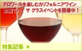 特集記事/テロワールを楽しむカリフォルニアワイン 全国でバイ ザ グラスイベントを開催中!