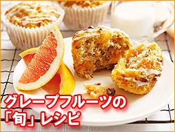 グレープフルーツの「旬」レシピ