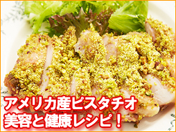 アメリカ産ピスタチオ 美容と健康レシピ!