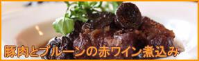 豚肉とプルーンの赤ワイン煮込み