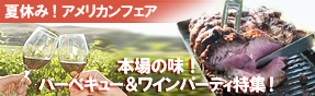 夏休み!アメリカンフェア 本場の味!バーベキュー&ワインパーティ特集!