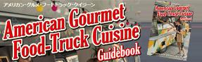 ガイドブック「American Gourmet Food-Truck Cuisine Guidebook」
