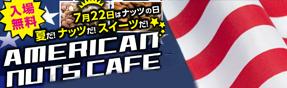 7月22日はナッツの日夏だ!ナッツだ!スイーツだ!AMERICAN NUTS CAFE
