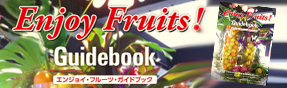 ガイドブック「Enjoy Fruits Guidebook」