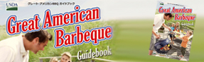ガイドブック「Great American Barbeque Guidebook」