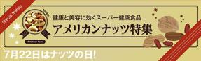 健康と美容に効くスーパー健康食品 アメリカンナッツ特集 /7月22日はナッツの日!
