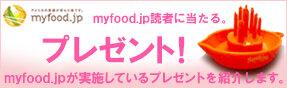 myfood.jp読者に当たる!プレゼント! myfood.jpが実施してるプレゼントを紹介します。