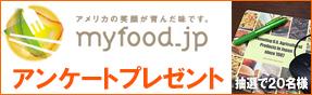 myfood.jpアンケートプレゼント(抽選で20名様)