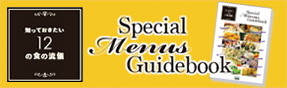 レシピブック「Special Menus Guidebook 知っておきたい12の食の流儀」