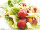 ストロベリーとセロリのグリーンサラダ